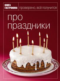 Про праздники, Ирина Мосолова