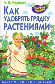 Как удобрять грядку растениями, Н. И. Курдюмов