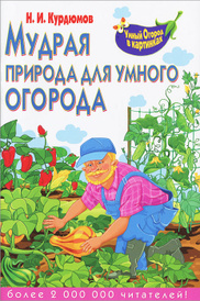 Мудрая природа для умного огорода, Н. И. Курдюмов