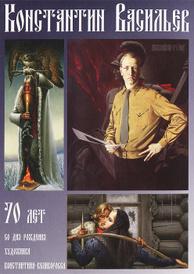 Константин Васильев (набор из 16 открыток),