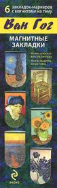 Ван Гог. Магнитная закладка,