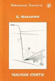 Человек свиты, В. Маканин