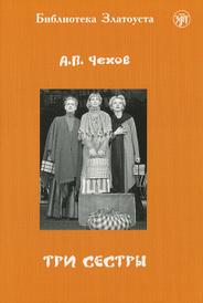 Три сестры, А. П. Чехов