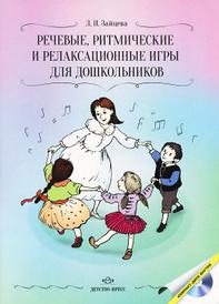 Речевые, ритмические и релаксационные игры для дошкольников (+ CD-ROM), Л. И. Зайцева