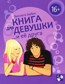 Книга для девушки и ее друга, Виолета Бабич