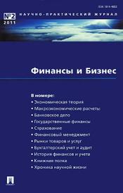 Финансы и бизнес. №2, 2011,