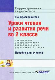 Уроки чтения и развития речи во 2 классе специальных (коррекционных) образовательных учреждений II вида, О. А. Красильникова