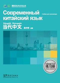 Contemporary Chinese for Beginners Series Exercise Book (Chinese-Russian edition),
