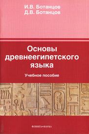 Основы древнеегипетского языка, И. В. Ботанцов, Д. В. Ботанцов