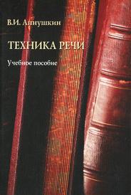 Техника речи, В. И. Аннушкин