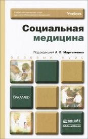 Социальная медицина, А. В. Мартыненко