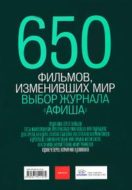 650 фильмов, изменивших мир,