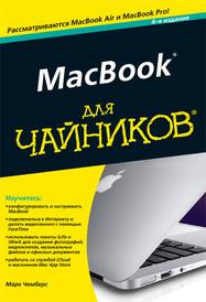 MacBook для чайников, Марк Чемберс