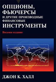 Опционы, фьючерсы и другие производные финансовые инструменты, Джон К. Халл