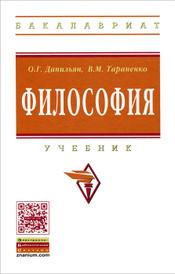 Философия, О. Г. Данильян, В. М. Тараненко