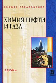 Химия нефти и газа, В. Д. Рябов