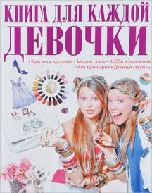 Книга для каждой девочки, Т. Л. Шереметьева