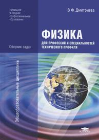 Физика для профессий и специальностей технического профиля. Сборник задач, В. Ф. Дмитриева