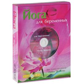 Йога для беременных (+ DVD-ROM), Ирина Шевцова