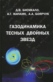 Газодинамика тесных двойных звезд, Д. В. Бисикало, А. Г. Жилкин, А. А. Боярчук