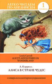 Алиса в стране чудес / Alice's Adventures in Wonderland, Л. Кэрролл