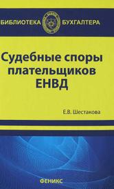 Судебные споры плательщиков ЕНВД,