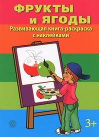 Фрукты и ягоды. Развивающая книга-раскраска (+ наклейки),