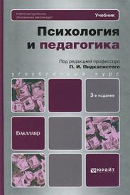 Психология и педагогика. Учебник,