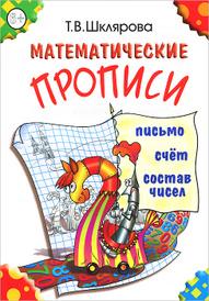 Математические прописи, Т. В. Шклярова