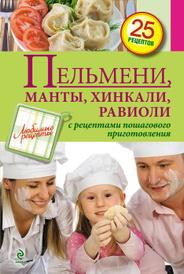 Пельмени, манты, хинкали, равиоли, С. Иванова
