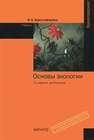 Основы экологии, Н. К. Христофорова