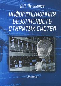 Информационная безопасность открытых систем, Д. А. Мельников