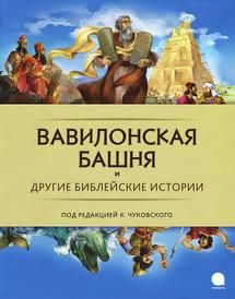 Вавилонская башня и другие библейские предания,