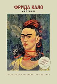 Фрида Кало. Картины. Уникальная коллекция арт-постеров,