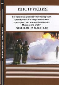 Инструкция по организации противопожарных тренировок на энергетических предприятиях и в организациях Минэнерго СССР. РД 34.12.202 (И 34-00-012-84),