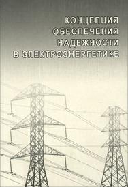 Концепция обеспечения надежности в электроэнергетике,