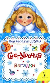 Снегурочка,