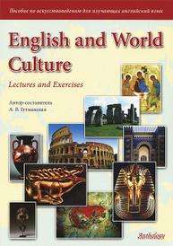 English and World Culture: Lectures and Exercises / Пособие по искусствоведению для изучающих английский язык, А. В. Гетманская