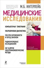 Медицинские исследования. Полный справочник, Михаил Ингерлейб
