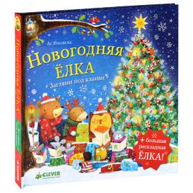 Новогодняя елка, Аг Ятковска