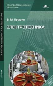 Электротехника, В. М. Прошин