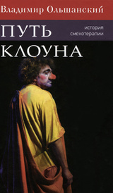 Путь клоуна. История смехотерапии, Владимир Ольшанский
