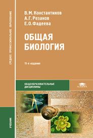 Общая биология. Учебник, В. М. Константинов, А. Г. Резанов, Е. О. Фадеева