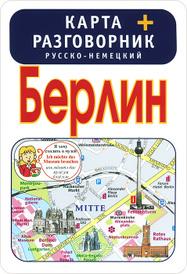 Берлин. Карта + русско-немецкий разговорник,