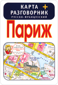 Париж. Карта + русско-французский разговорник,