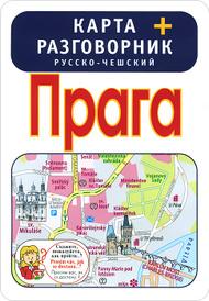 Прага. Карта + русско-чешский разговорник,