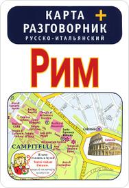 Рим. Карта + русско-итальянский разговорник,