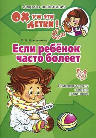 Если ребенок часто болеет, М. Н. Кожевникова
