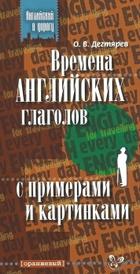 Времена английских глаголов с примерами и картинками, О. В. Дегтярев