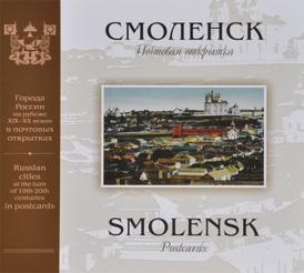 Смоленск. Почтовая открытка / Smolensk: Postcards, Е. А. Королькова, Ю. Н. Шорин